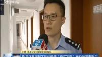 一年开票三十亿!上海警方捣毁特大虚开增值税普通发票团伙 新闻报道 20180529