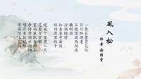 2202风入松(一春长费买花钱)-俞国宝