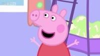 【小猪佩奇】《小猪刘醒》第二集:孔明先生去哪了