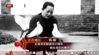 纪念宋庆龄逝世37周年 她生命中的精灵