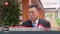 上海黄浦区:试点巨灾保险 居民、游客都将受益看东方20180530 高清