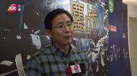 精武门人物-北京体育大学武术学院院长谈综合格斗