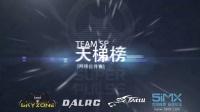TEAM SP天梯榜2017.12.17王庆国