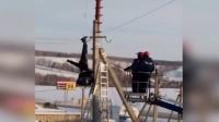 俄电工高空作业时触电 倒挂逾1小时终获救