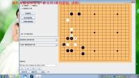 吴清源围棋打入战术第07形
