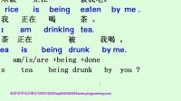 新概念英语 英语音标 英语口语 英语语法 时态第10课 正在被