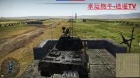 《战争雷霆》第6期 坦克主炮操控 【物牛解说】 新手教学 基础课程