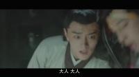 《开封奇谈》05集预告片
