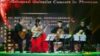 茉莉花 古典吉他四重奏 演奏:何青 张子扬 陈曦 杨昕铄 吉他名家正安音乐会