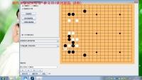 吴清源围棋打入战术第06形