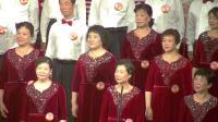 金秋合唱团(2018.6.1)