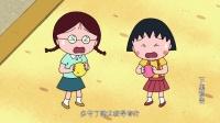 樱桃小丸子 第二季 1153 预告 日配版