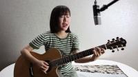 我害怕  薛之谦 -  Nancy吉他弹唱