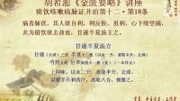 222胡希恕《金匮要略》讲座13-12-18(甘遂半夏汤)...
