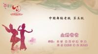 珑韵(上海)舞蹈 舞协第四版  5-3、企鹅爸爸