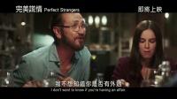 完美陌生人