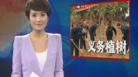 广州地区党政军领导义务植树