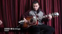 2018款吉普森蜂鸟vintage vs j45 vintage 葫芦娃大乱斗系列吉他评测
