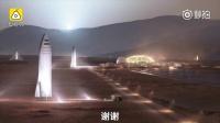2022咱们火星见——马斯克的火星之城