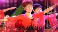 澄海春风健身队《爱不在就放手》视频制作:小太阳
