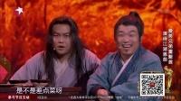 潘斌龙 崔志佳 张子栋 张一鸣 小品《江湖恩仇录》精选