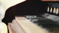 琴聲琴語: 时空恋旅人电影主题曲 经典钢琴流行曲轻