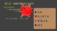 西山小林精确叫牌 第二讲 精确叫牌法的1梅花开叫(高清)
