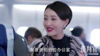 然《谈判官》【黄子韬CUT】02 晨曦与晓飞在飞机上偶遇