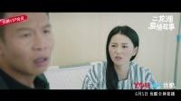 《二龙湖爱情故事》第十集预告