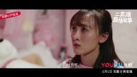 《二龙湖爱情故事》第十二集预告