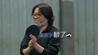 《高能卡位·世界波》10 高晓松卡卡乒乓较技 矮大紧不敌世界足球先生
