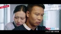 《二龙湖爱情故事》第十三集预告