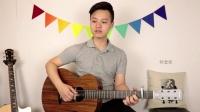 《忽然之间》莫文蔚-吉他弹唱翻唱-吉他教学-大树乐器-恩雅吉他