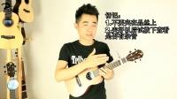 【子熏乐器】尤克里里配件教学:ukulele变调夹的使用原理  张SIR