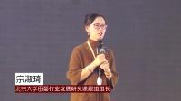 第八届中国孕婴童行业发展峰会