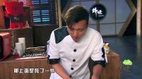 《锋味》谢霆锋制作开放式三明治 精湛刀功惊煞SNH48