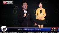招行冻结贾跃亭夫妇12.37亿资产