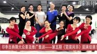 印季舞蹈_第五期古典舞大众普及集训_霓裳风华_成果展示