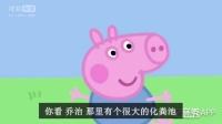 【小猪佩奇】青岛话版第三弹《佩奇的Prada》