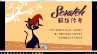 Scratch 猫坊传奇 | vol.2 伪3D立体图形