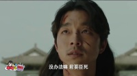 《萌眼说热剧之孤单又灿烂的神-鬼怪》01期:暖男大叔侑化身鬼怪狂撩金高银