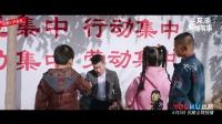 《二龙湖爱情故事》赵德柱爆笑演绎街头大哥