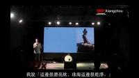 创意城市——建筑·空间·人文:邱志勇@TEDxXiangzhou