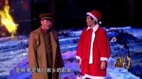 (完整版)常远《圣诞快乐》 170108 欢乐喜剧人