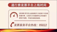 上海高速公路通行费可开具增值税电子发票
