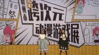 【宅舞】孑然妒火 - 花镜 (梧州市第六届跨次元动漫展)