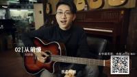 02《从前慢》蓝莓吉他吉他教程入门弹唱教学