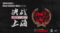 2015韩国蔚山ULSAN SUMMER WARS中国分赛区 - 8进4-3 怀特vs久龙(win)