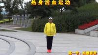 大美龙江健身操官方网站【第21套】第01节-热身活血运动-第1节:松缓韧带1.28分