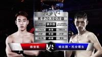 精武门对决-广州k9杨俊凯vs武汉星搏哈比提